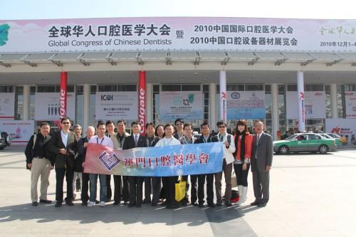 2010-12-1 出席中國廈門第一屆全球華人口腔醫學大會