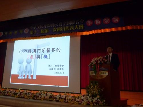 2014-5-3 出席台灣全聯會年會