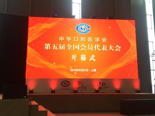 2016-9-25~28 出席上海中華口腔醫學會年會暨2016年上海國際口腔設備器材博覽會(CDS)