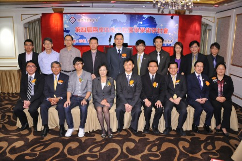 2011-10-30 舉辦第四屆兩岸四地口腔醫學學術研討會
