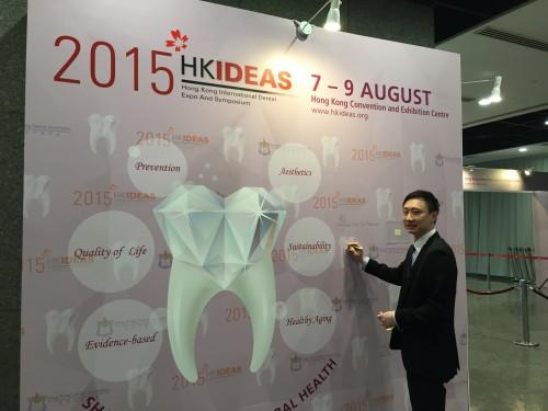 2015-8-7 出席香港牙醫學會第5屆HKIDEAS