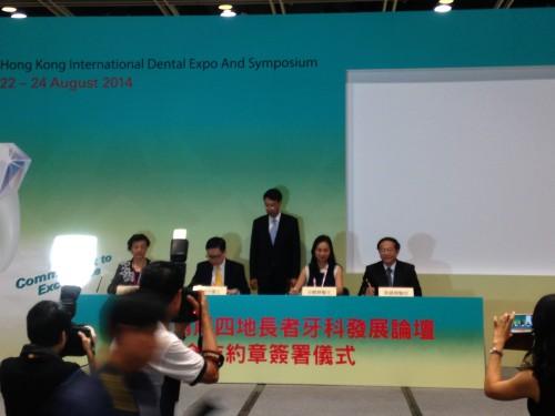 2014-8-24 出席香港牙醫學會第4屆HKIDEAS