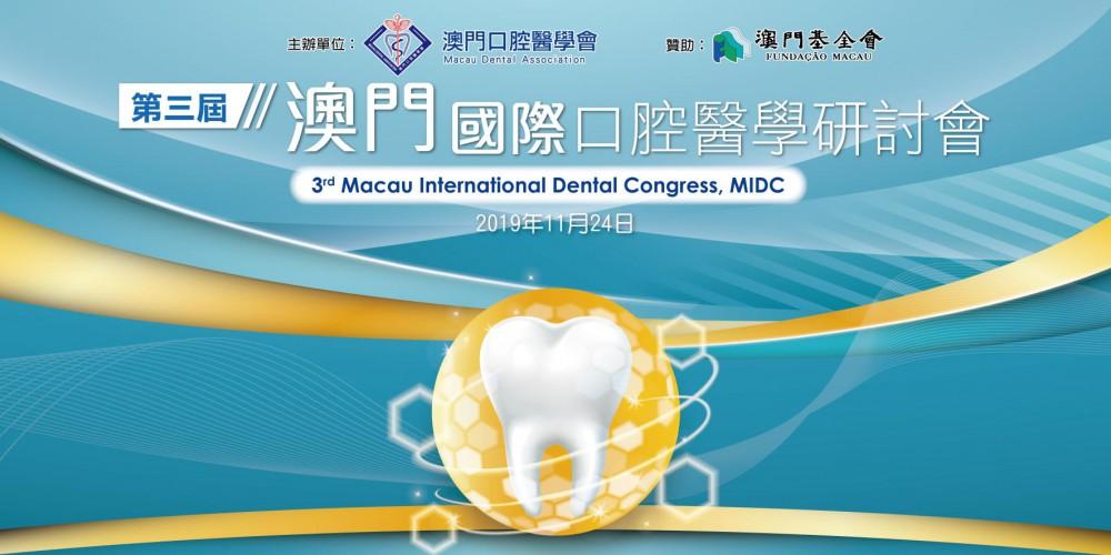 2019-11-24 第三屆澳門國際口腔醫學研討會 3rd MIDC
