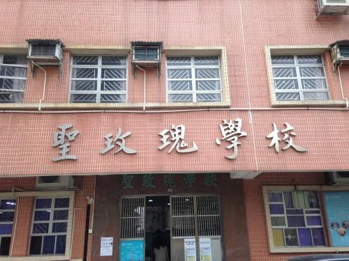 2014-4 聖玫瑰學校口腔宣教活動