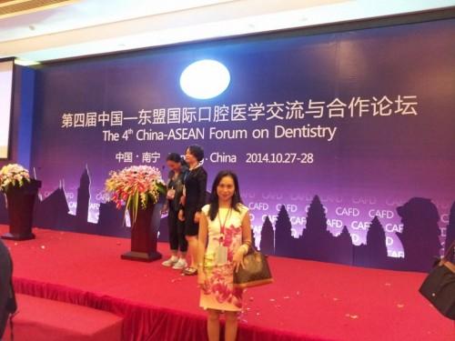 2014-10-30 出席廣西第四屆中國-東盟國際口腔醫學交流與合作論壇CAFD