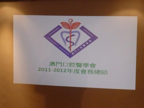 2011-12-18 會員大會