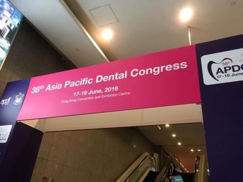 2016-6-17 出席2016香港第38屆亞太牙科聯盟年會(38th APDC in HK)