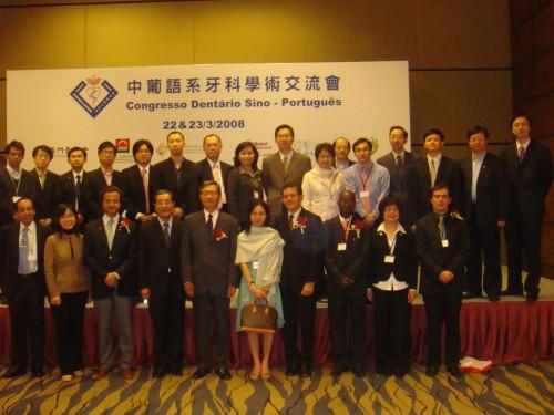 2008-3-22 舉辦第二屆中葡語系國家口腔論壇