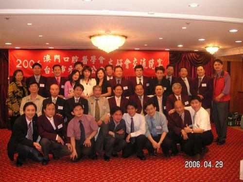 2006-4-29 出席台北市牙醫師公會活動
