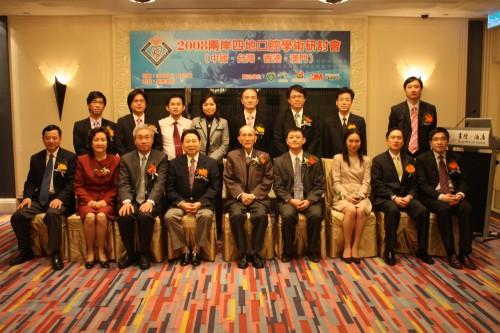 2008-11-23 舉辦2008兩岸四地口腔醫學學術研討會