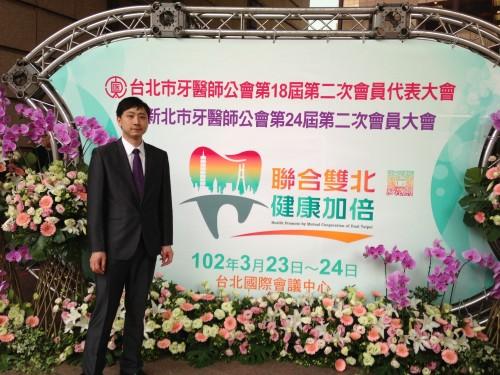 2013-3-23 出席台北市牙醫師公會年會