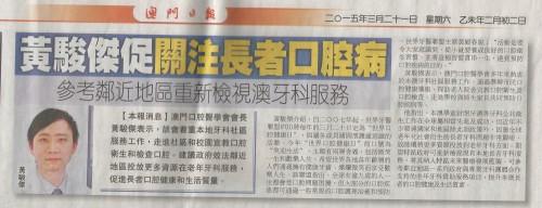 2015-3-21澳門日報B07版 黃駿傑促關注長者口腔病
