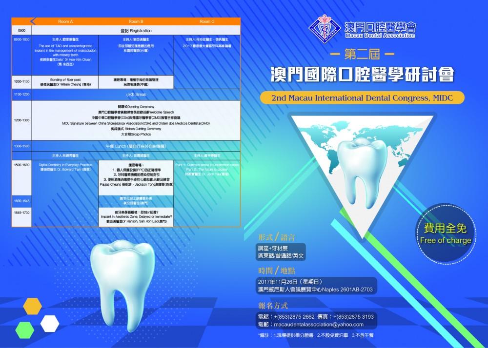 2017-11-26 第二屆澳門國際口腔醫學研討會