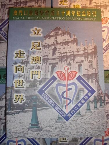 2009-10-25 舉辦十周年會慶活動