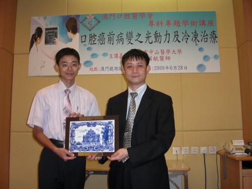 2009-6-28 舉辦口腔專科專題學術活動 2