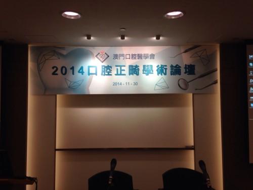 2014-12-1 舉辦口腔正畸學術論壇+會員大會