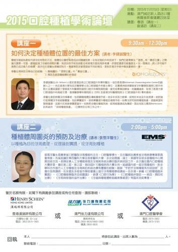 2015-11-15 活動報名
