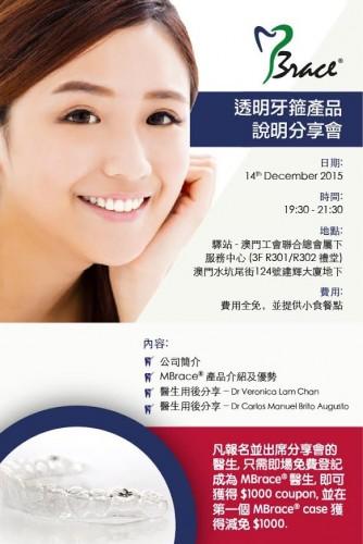2015-12-14 活動報名