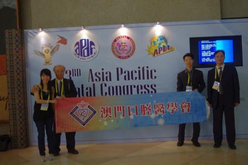 2011-5-2 出席菲律賓第33屆亞太牙科聯盟年會(APDC)