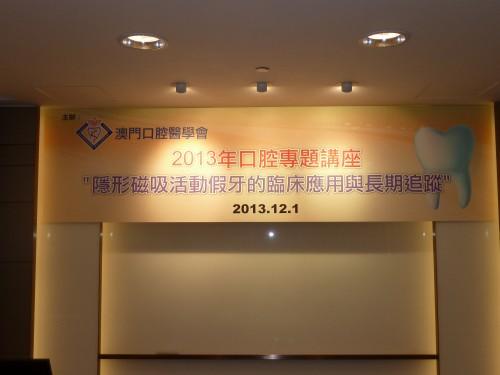 2013-12-1 舉辦學術講座
