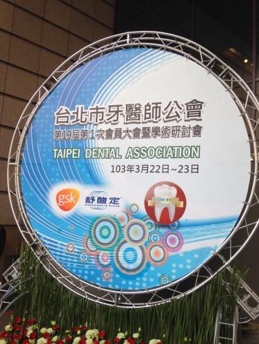 2014-3-22 出席台北市牙醫師公會年會
