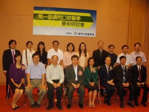 2007-10-14 舉辦第一屆澳門口腔醫學研討會