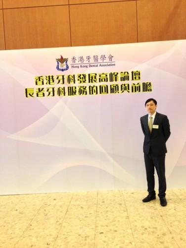 2013-10-19 出席香港牙醫學會牙科發展高峰論壇
