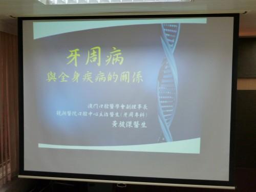 2011-7-10 舉辦口腔衛生常識系列講座 2